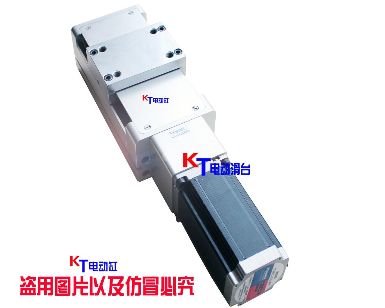 KT电动滑台—滑台式