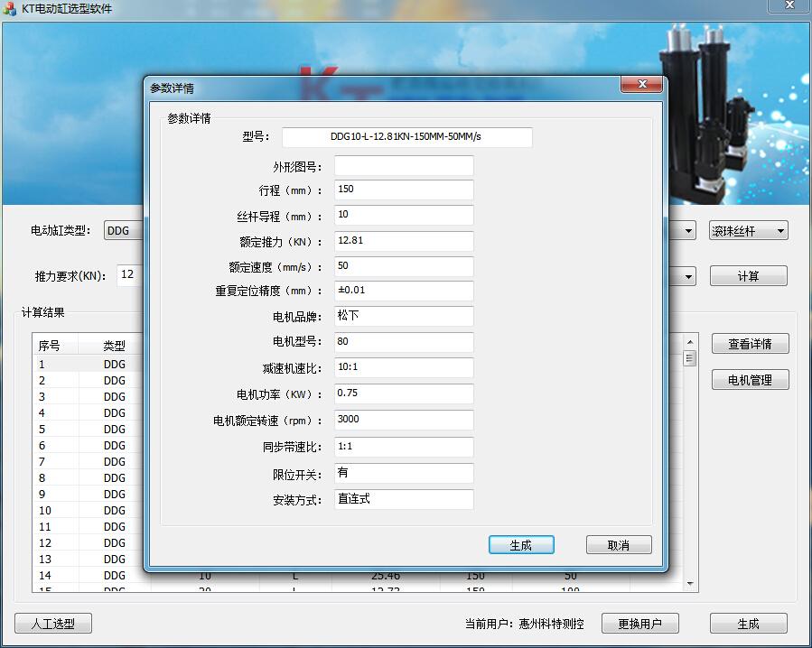 電動缸選型軟件參數界面